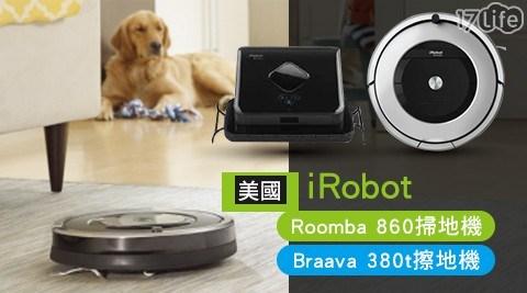 掃地機/拖地機/掃地機器人/Roomba/iRobot/擦地機/iRobot吸塵器/吸塵器/iRobot掃地機/iRobot掃地機器人