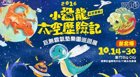 太空基地2-小恐龍太空歷險記/恐龍/探險/太空/太空歷險/太空基地/小恐龍/氣墊