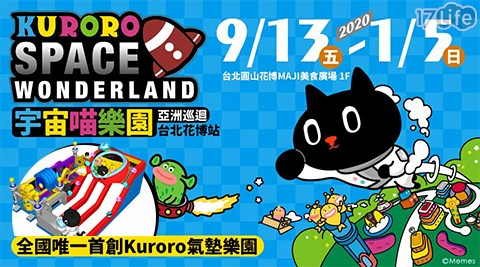 Kuroro宇宙喵樂園/宇宙/喵樂園/氣墊/親子/暑假/台北/樂園/室內/展覽/花博/kuroro/酷樂樂