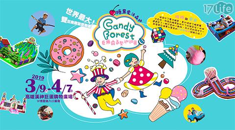 糖果魔法森林氣墊展/氣墊/糖果魔法森林/氣墊展/漢神巨蛋/巨型氣墊/棉花糖/親子/高雄