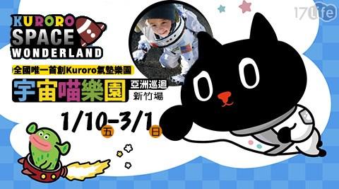 Kuroro宇宙喵樂園/宇宙/喵樂園/氣墊/親子/新竹/樂園/室內/展覽/kuroro/貓咪/貢丸/米粉