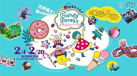 糖果魔法森林氣墊展/氣墊/糖果魔法森林/氣墊展/台北統一時代/巨型氣墊/棉花糖/親子
