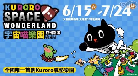Kuroro宇宙喵樂園/宇宙/喵樂園/氣墊/親子/暑假/高雄/樂園/室內/展覽/大魯閣/kuroro/酷樂樂