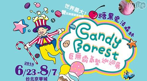 糖果魔法森林氣墊展/氣墊/糖果魔法森林/氣墊展/台北/京華城