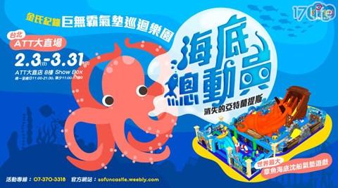 海底總動員氣墊展/氣墊/海底/ATT/親子/巨型氣墊