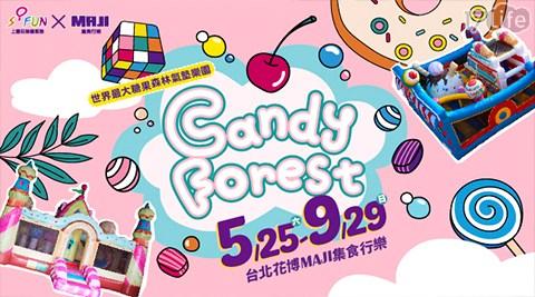 糖果魔法森林氣墊展/氣墊/糖果魔法森林/氣墊展/台北花博場/巨型氣墊/棉花糖/親子/糖果