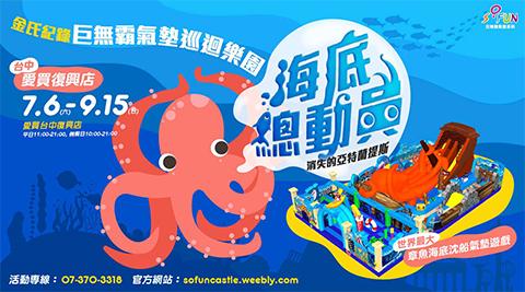 海底總動員氣墊展/氣墊/海底/愛買/親子/巨型氣墊/台中