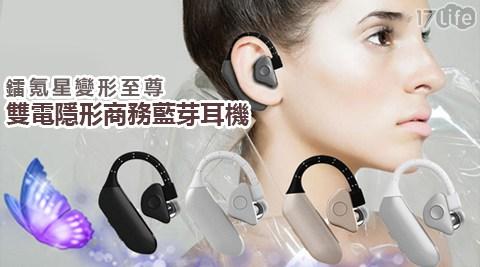 鐳氪星/變形至尊/雙電隱形/商務藍芽耳機/藍芽/耳機