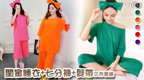 睡衣/睡衣三件組/春裝/上衣