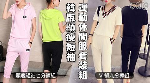 韓版顯瘦短袖運動休閒服套裝組