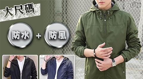 大尺碼/型男/防風/防水/外套