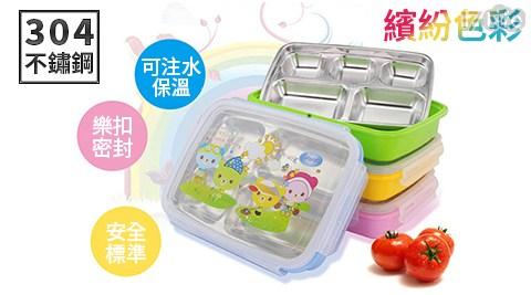 餐盒/304不鏽鋼便當盒/304不鏽鋼/便當盒/保鮮盒