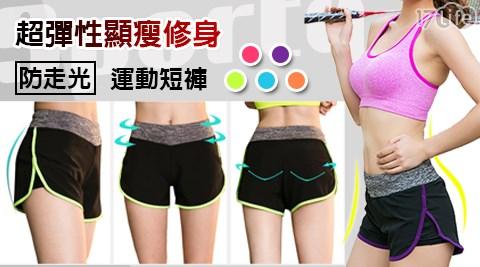 運動褲/運動短褲/防走光短褲/運動/健身/春裝