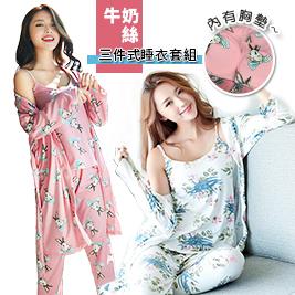 牛奶絲三件式BRA睡衣套組