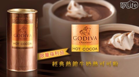 巧克力界中的LV!【GODIVA】經典人氣商品熱可可,福利品限量優惠只有120罐,僅此一檔!