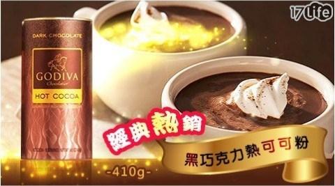 可可/巧克力/頂級/進口/下午茶/牛奶/熱可可/可可粉/沖泡/飲品/早餐/點心/GODIVA/熱飲/冬天/熱銷/比利時/品牌/可可豆/傳統
