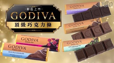 【GODIVA】頂級巧克力條新口味上市 任選