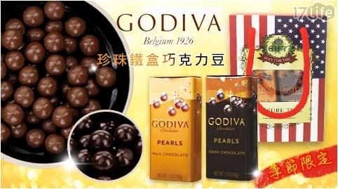 季節限定【GODIVA】珍珠鐵盒巧克力豆