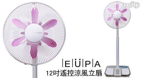 EUPA/優柏/12吋/遙控/涼風立扇 /TK-F3022R