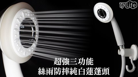 【超強】三功能絲雨防摔純白蓮蓬頭