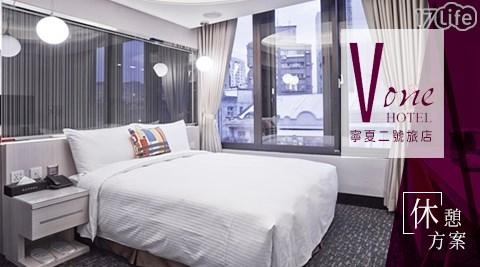 Vone Hotel寧夏2號旅店/雙人/休息/台北