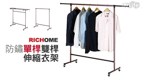 只要549元起(含運)即可購得【RICHOME】原價最高999元防鏽伸縮衣架系列1入:(A)防鏽單桿伸縮衣架(HA107)/(B)防鏽雙桿伸縮衣架(I-H-HA108)。