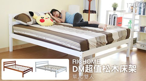 只要1,999元起(含運)即可享有【RICHOME】原價最高4,500元DM超值松木床架只要1,999元起(含運)即可享有【RICHOME】原價最高4,500元DM超值松木床架1入:(A)單人床架,顏色:柚木色/原木色/白色/(B)5呎雙人床架,顏色:柚木色/白色。
