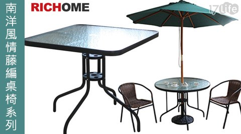 RICHOME/南洋風情/藤編桌椅/藤編椅/藤椅/玻璃桌/方桌/圓桌/桌椅