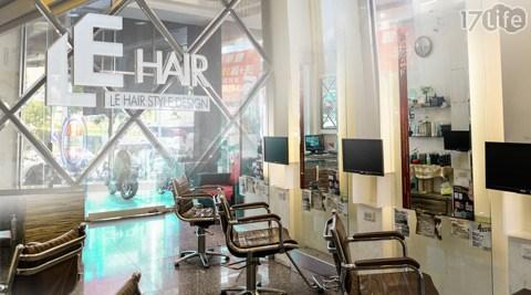 LE/HAIR/LE HAIR/LE美髮/洗/剪/護/染/燙