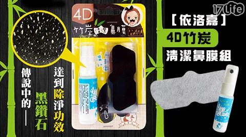 平均每組最低只要99元起(含運)即可享有【依洛嘉】4D竹炭清潔鼻膜組1組/2組/3組/5組/8組,每組含收斂水(20ml)1罐+竹炭鼻貼膜10片。