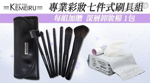 買一送一/依洛嘉/專業彩妝/七件式/刷具組/深層卸妝棉/工具