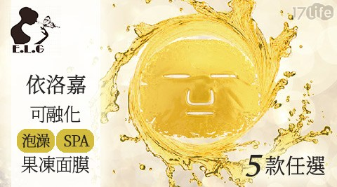依洛嘉/可融化/泡澡/SPA/果凍面膜/果凍/面膜/保養
