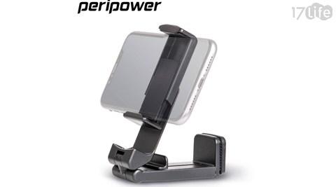 手機支架/支架/車架/PERIPOWER/手機固定座/免持/手機座
