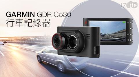 GARMIN GDR C530行車記錄器