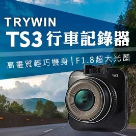 【TRYWIN TS3】TS3 高畫質輕巧行車記錄器 (福利品保固半年)