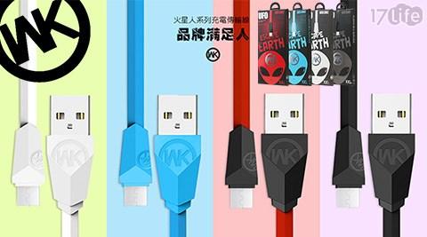 WK香港潮牌/火星人/系列/ MircoUSB/充電/傳輸線/ 1M/WKC 004