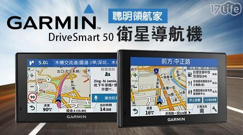 GARMIN/DriveSmart 50/聰明領航家/衛星導航機/導航