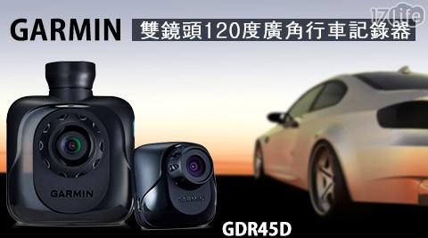 只要9990元(含運)即可購得【GARMIN】原價10990元GDR45D雙鏡頭120度廣角行車記錄器1台。