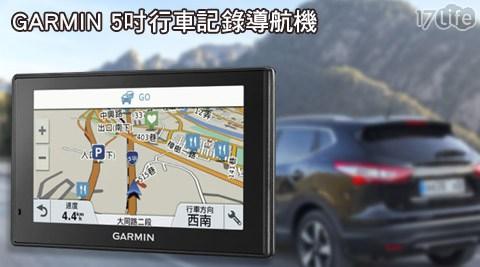 GARMIN/ DriveAssist 50 /行車智慧管家/  5吋/行車記錄導航機