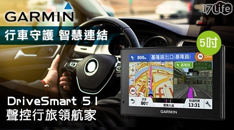 GARMIN/衛星導航/領航家/Wi-Fi/停車點資訊/中文語音/聲控導航