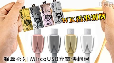 WK香港潮牌/蟬翼系列/ MircoUSB/充電傳輸線/ 1M/WKC 005