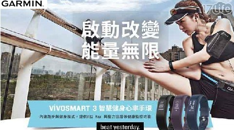 【GARMIN】 vivosmart 3 智慧健身心率手環