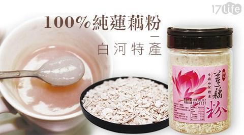 台南白河100%純蓮藕粉
