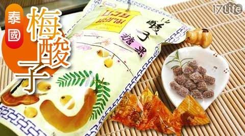 酸甜/泰國進口/泰國/梅酸子糖果/糖果/梅酸子