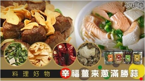 料理好物/乾燥/蔥/蒜/薑/辣椒/牛排/蒜片/薑片/乾辣椒