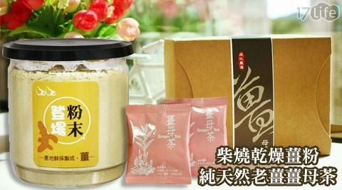 波比元氣/柴燒/乾燥/薑粉/天然/老薑/薑母茶/薑茶