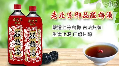 家鄉/酸梅汁/烏梅汁/解膩/老北京酸梅湯/酸梅湯