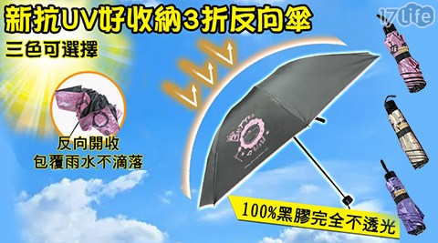 黑膠/抗UV/好收納/3折傘/奶油獅/反向傘/傘/雨傘/摺疊傘/遮陽傘