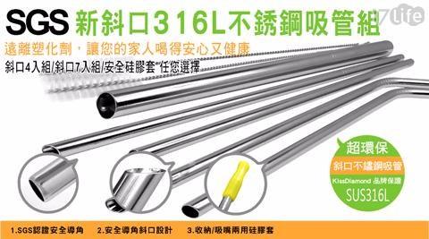 【KD】SGS新斜口316L不鏽鋼吸管