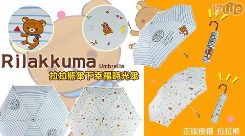 正版/授權/拉拉熊/卡通/超輕/抗UV/晴雨傘/皮革/彎勾傘/傘/雨傘/摺疊傘